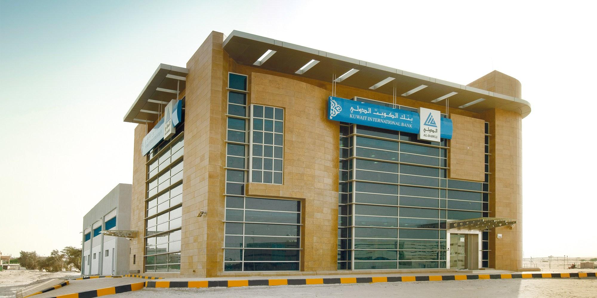 <p>Kuwait International Bank - KIB</p>